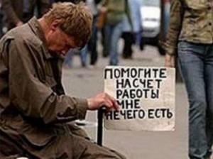 «Покращення» наступают: безработные останутся без пособий