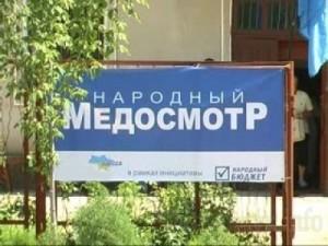 """""""Детский народный медосмотр"""" или очередная галочка?"""
