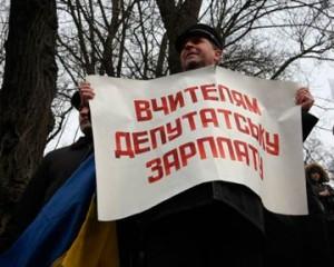 Зарплата украинских учителей самая маленькая в мире
