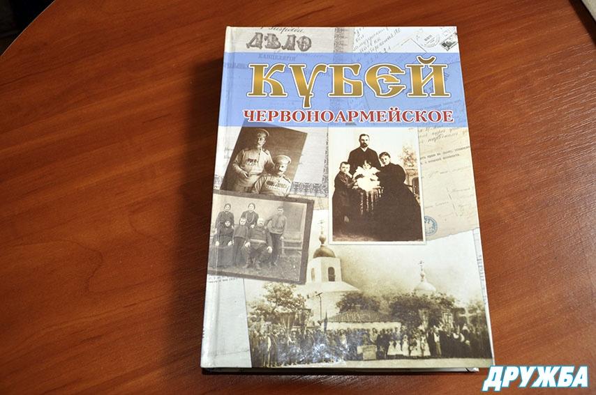 Выпущена книга про село Болградского района