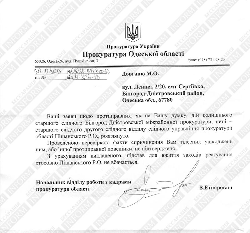 В Бессарабии прокуратура оправдала своего нетрезвого сотрудника