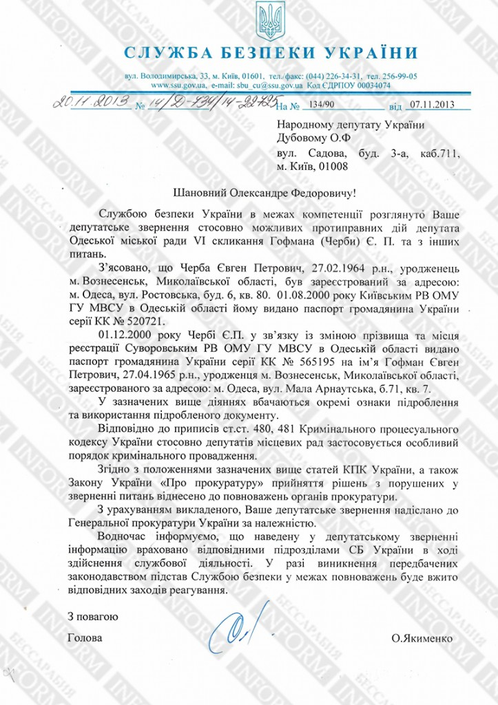 Одесского депутата — оборотня сотрудники СБУ вывели на «чистую воду» (документ)