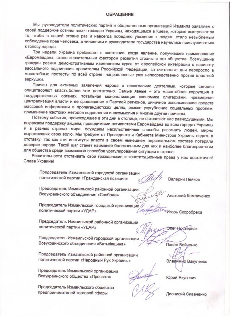 Измаильские оппозиционеры поддержали Евромайдан (документ)