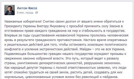 Антон Киссе призвал Януковича применить силу