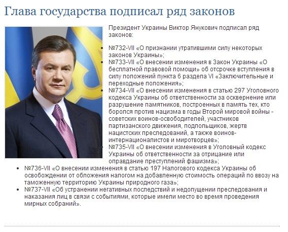 """Янукович подписал законы об """"амнистии"""" и """"диктатуре"""""""