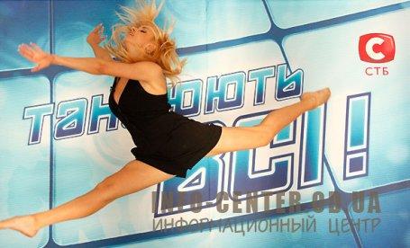 Для жителей Одесской области пройдет кастинг танцевального шоу «Танцуют все»