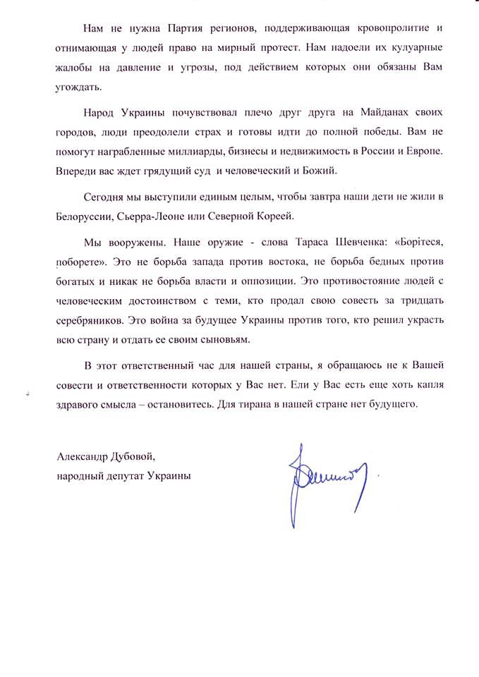 Александр Дубовой: Господин Президент, мы вооружены!