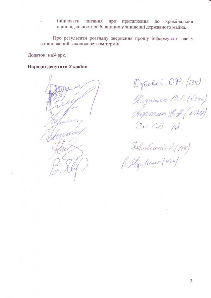 """Нардепы требуют от Януковича разобраться с рейдерскм захватом санатория """"Магнолия"""""""