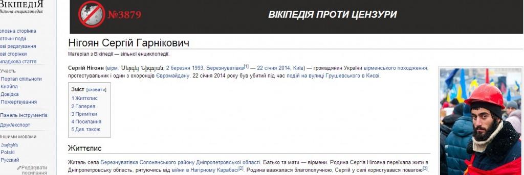 """В """"Википедии"""" появилась страничка о погибшем С.Нигояне"""