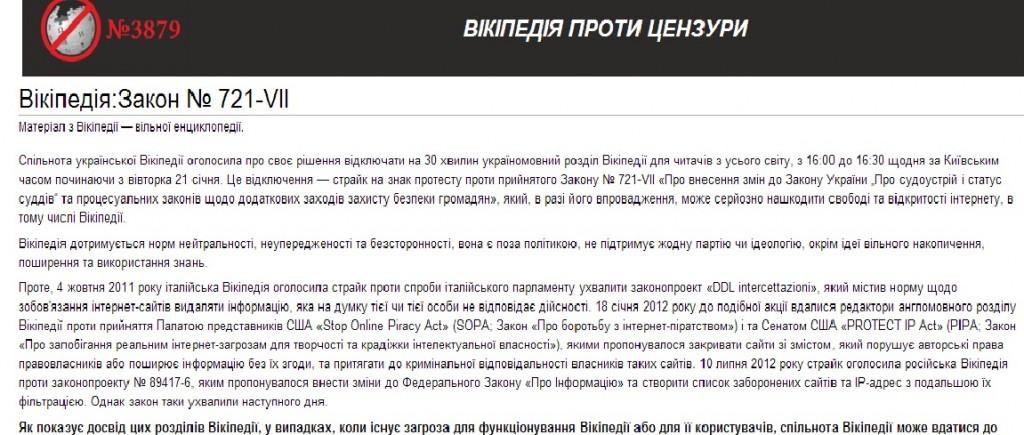 Украинская Википедия объявила страйк против новых законов