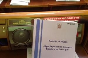 Скандальный закон о бюджете 2014 подписан президентом