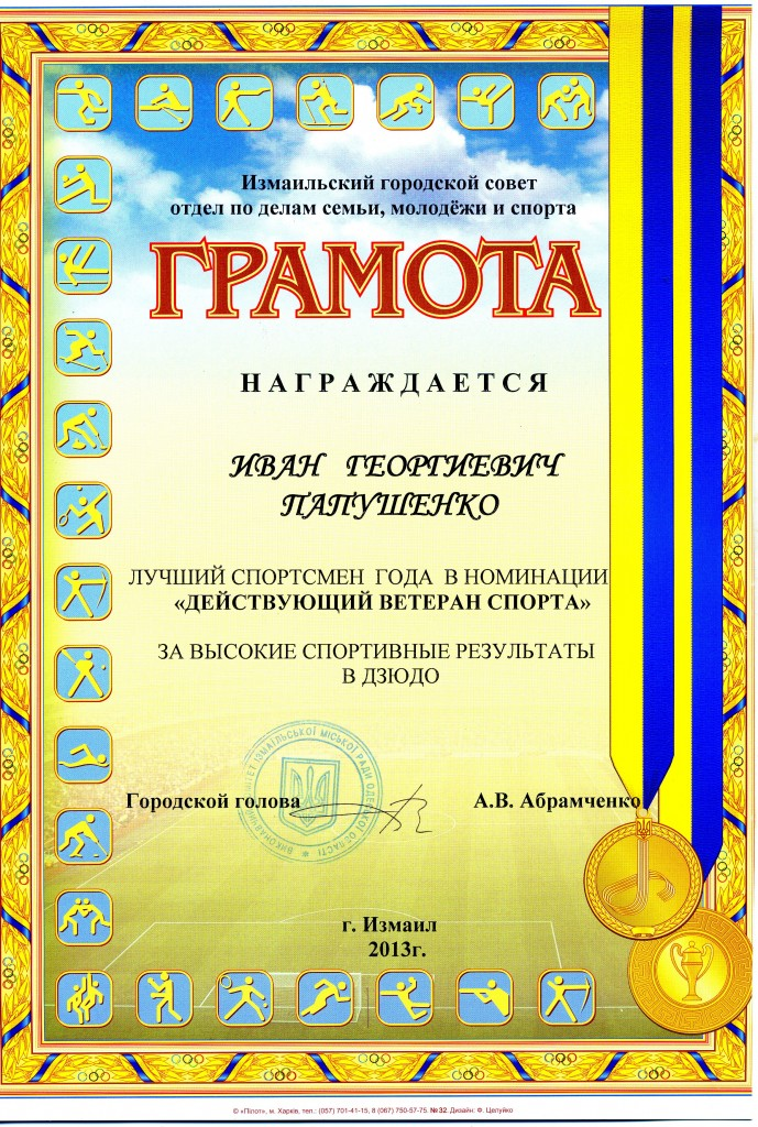 Иван Папушенко отказался от грамоты измаильского мэра