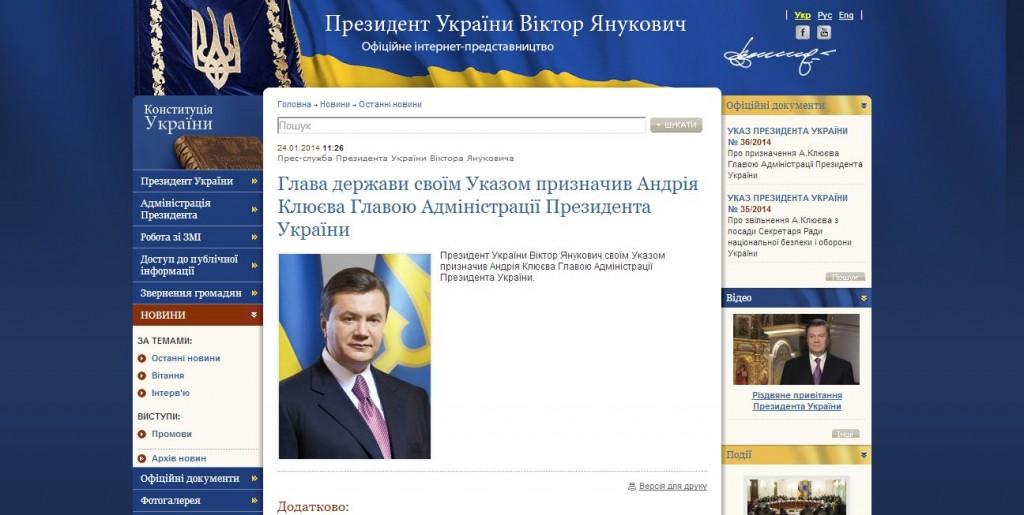 Киев. Противостояние. 24 Января. (хроника, обновляется)