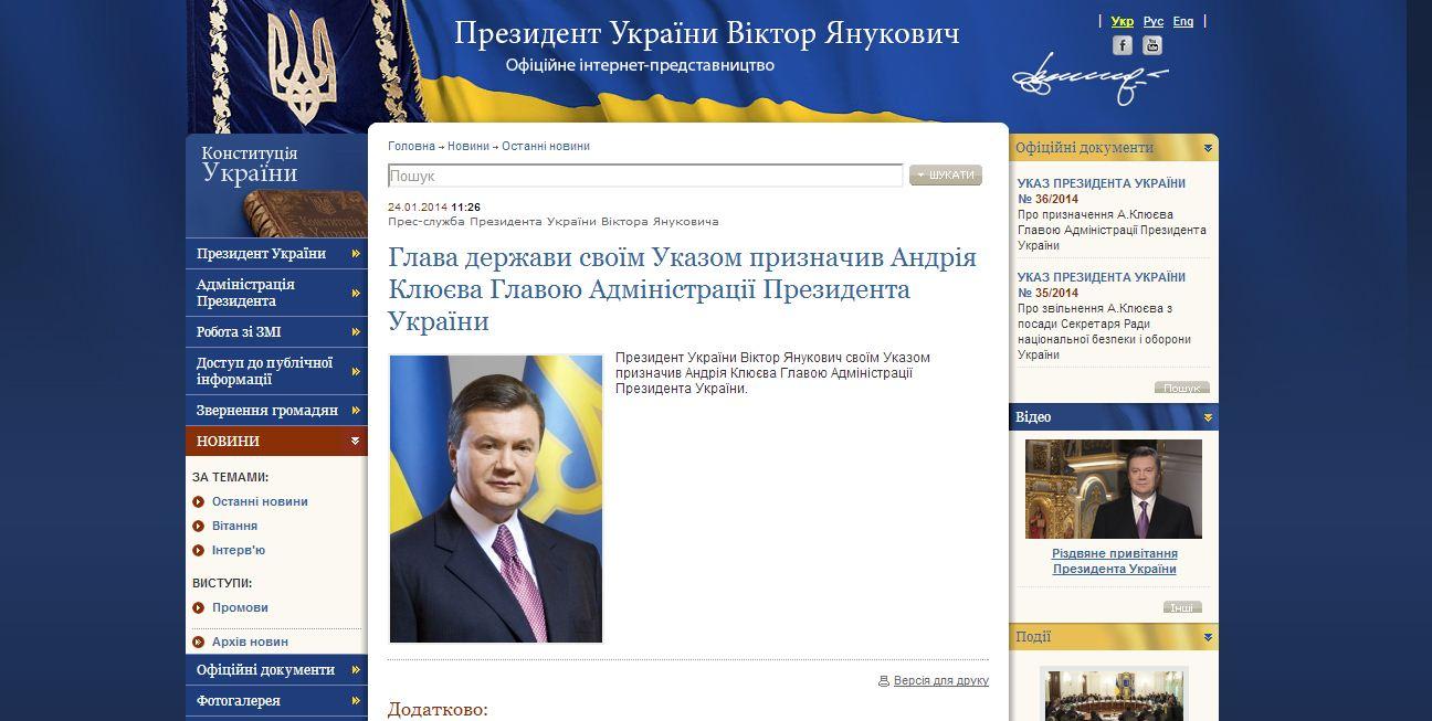А. Клюев - глава Администрации президента