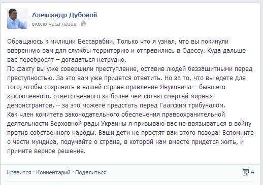 Обращение народного депутата Дубового к правоохранителям Бессарабии