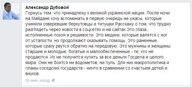 Дубовой: горжусь тем, что принадлежу к великой украинской нации