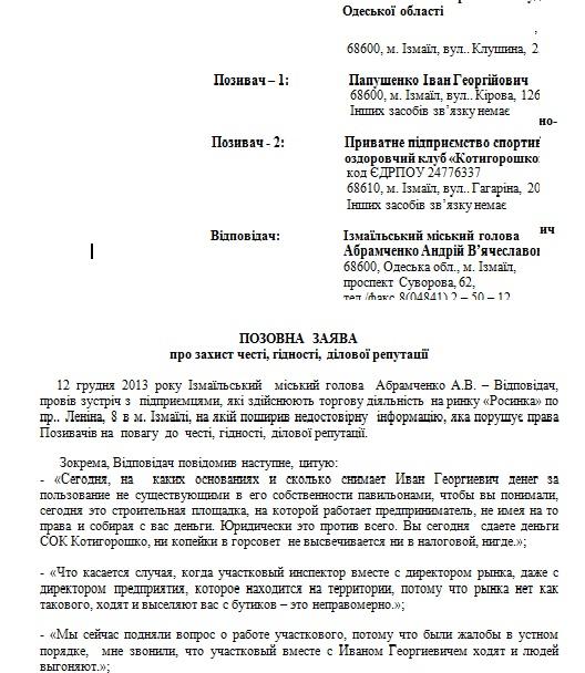 Абрамченко vs Папушенко: битва интересов продолжается
