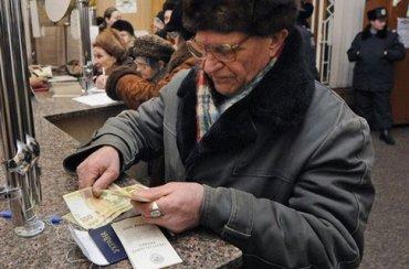 В марте пенсий уже не будет