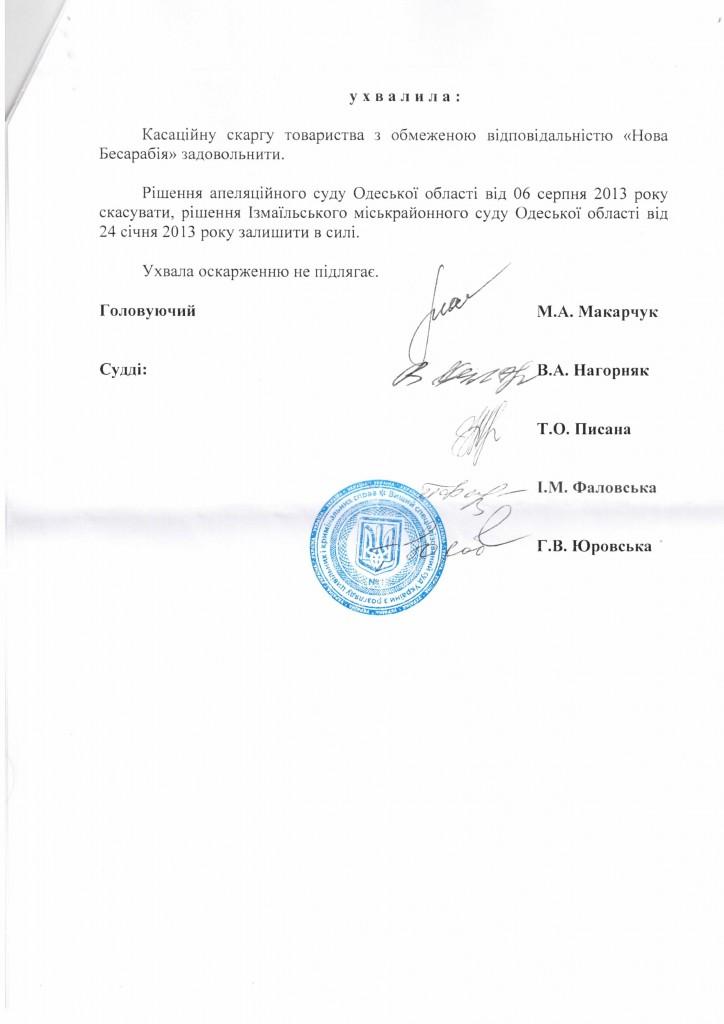 Верховный суд отказал Круку в защите чести и достоинства