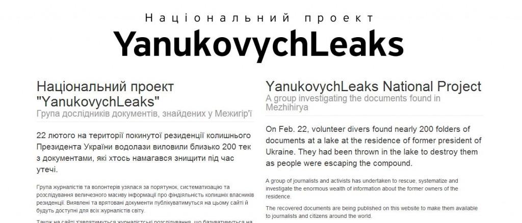 YanukovychLeaks: Каждый сможет ознакомится с документами из Межигорья