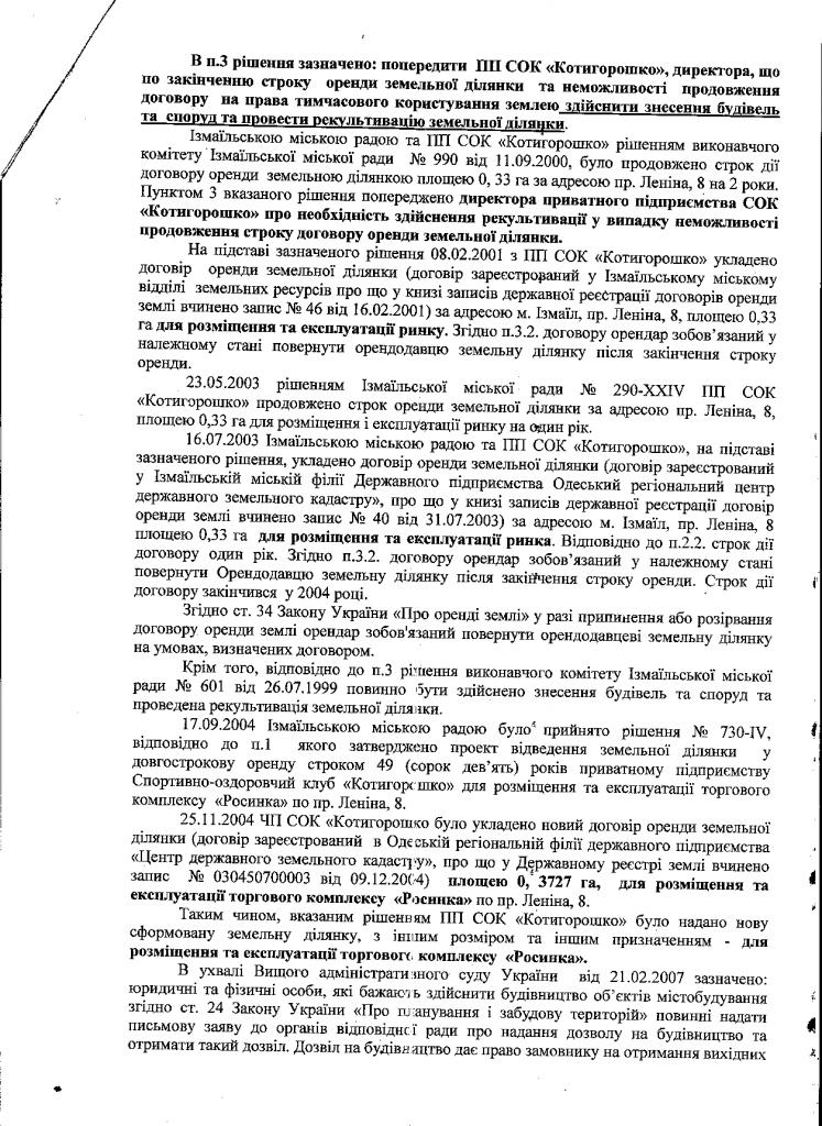 """Абрамченко vs Папушенко: """"Будешь строить, если МЫ разрешим»"""