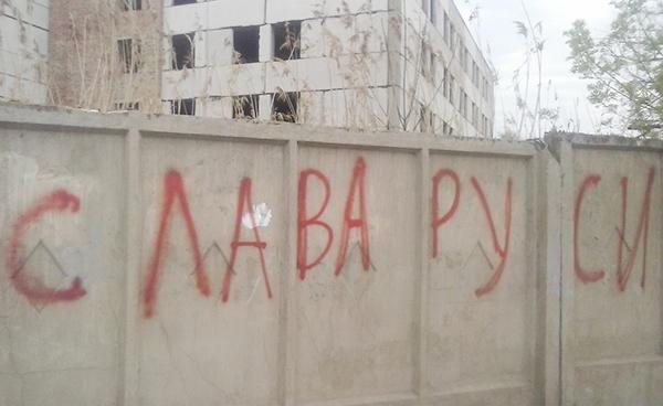 one-ua-vs-rus-2 Измаил: Сепаратистские лозунги перекрасили в украинскую символику (фото)