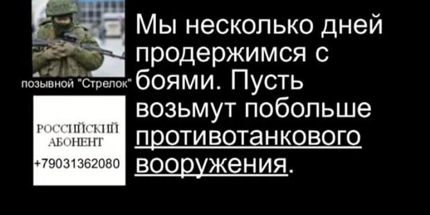 СБУ перехватила разговоры российских диверсантов на Украине с их руководством (АУДИО)