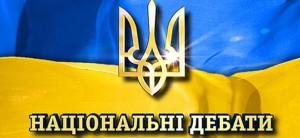 Сегодня  первые дебаты: Гриценко, Богомолец и Клименко