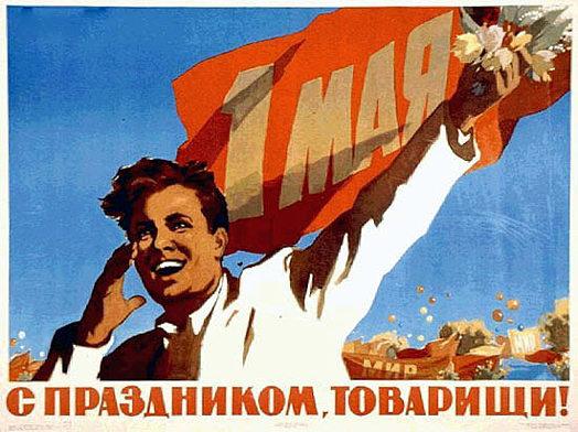 Сегодня отмечается Международный День Труда