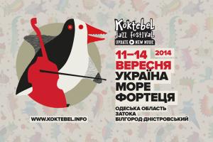 В Затоку переехал джаз-фестиваль из Крыма
