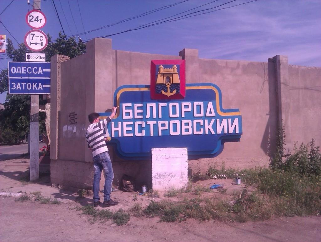 Фотофакт: Белгород-Днестровский - это Украина