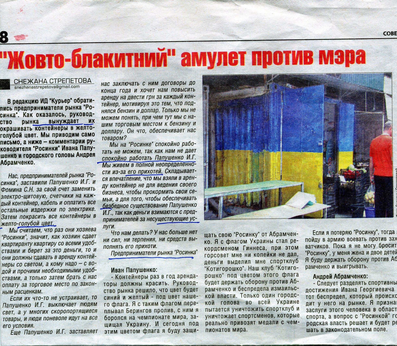 """В Измаиле снова скандал вокруг рынка """"Росинка"""""""