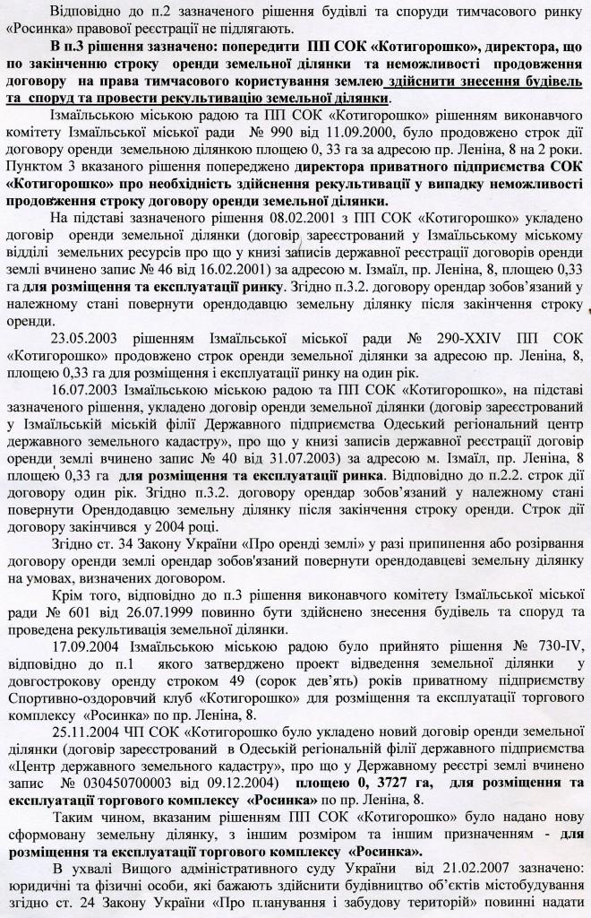 "Абрамченко намерен снести рынок ""Росинка""?"