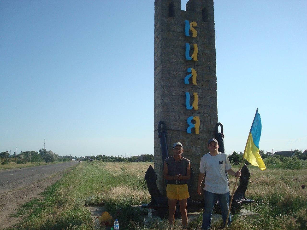 Фотофакт: Килия - это Украина