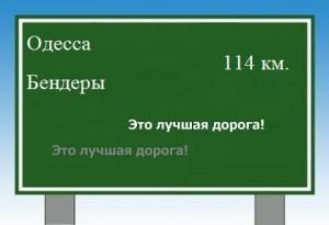 С Одесской области в Бендеры теперь не доехать