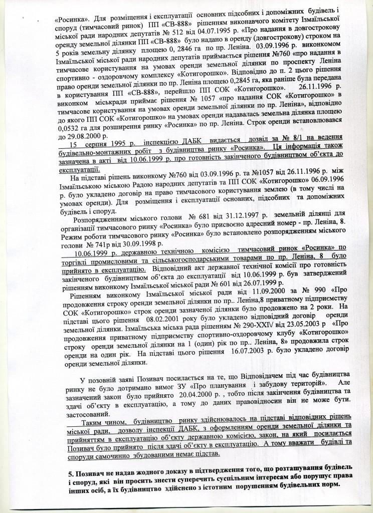 """Суд по сносу  рынка """"Росинка"""" продолжается"""