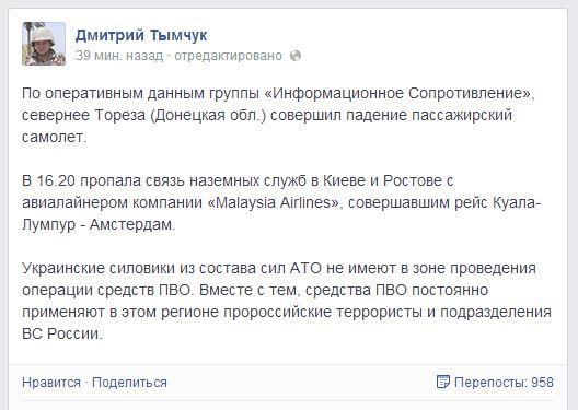 В Донецкой области сбили пассажирский самолет; На борту около 300 человек (Видео)