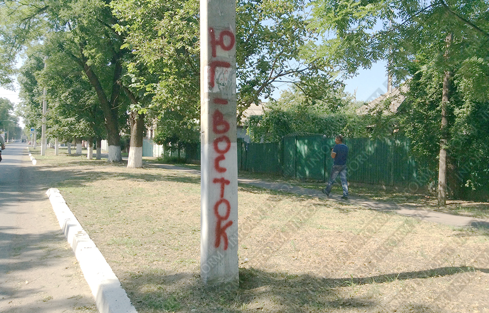 Измаил изрисовали сепаратистскими лозунгами (фото)