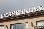Кафе «Шевченкове» - жемчужина Бессарабии (видео)