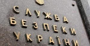загруженное-300x154 СБУ Одесской области возглавил Сергей Батраков
