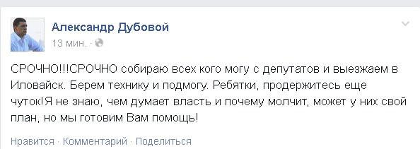 964e39c2799271d0f8380e16790b0114 Нардеп Дубовой отправляется в горячую точку - Иловайск