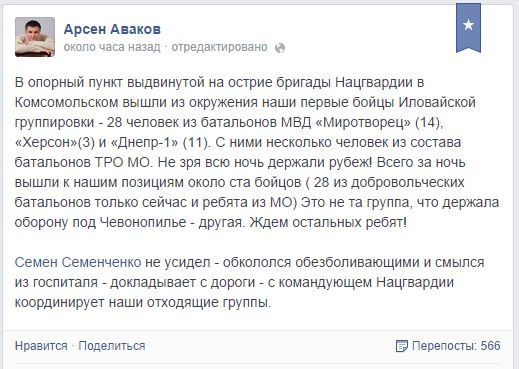 avakov_ilovaisk Аваков: 28 бойцов сил АТО вышли из окружения под Иловайском