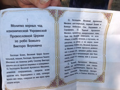 "c282eb50bfe3b7c2cd892eaa103f5b19 В Килие просят помолиться ""за раба Божьего Януковича"" (фотофакт)"