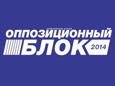 """Опозиционный-блок """"Оппозиционный блок"""" показал, кто идет в депутаты"""