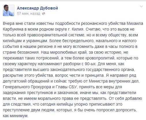 Дубовой требует от СБУ прокуратуры и МВД немедленно задержать убийц килийского общественника