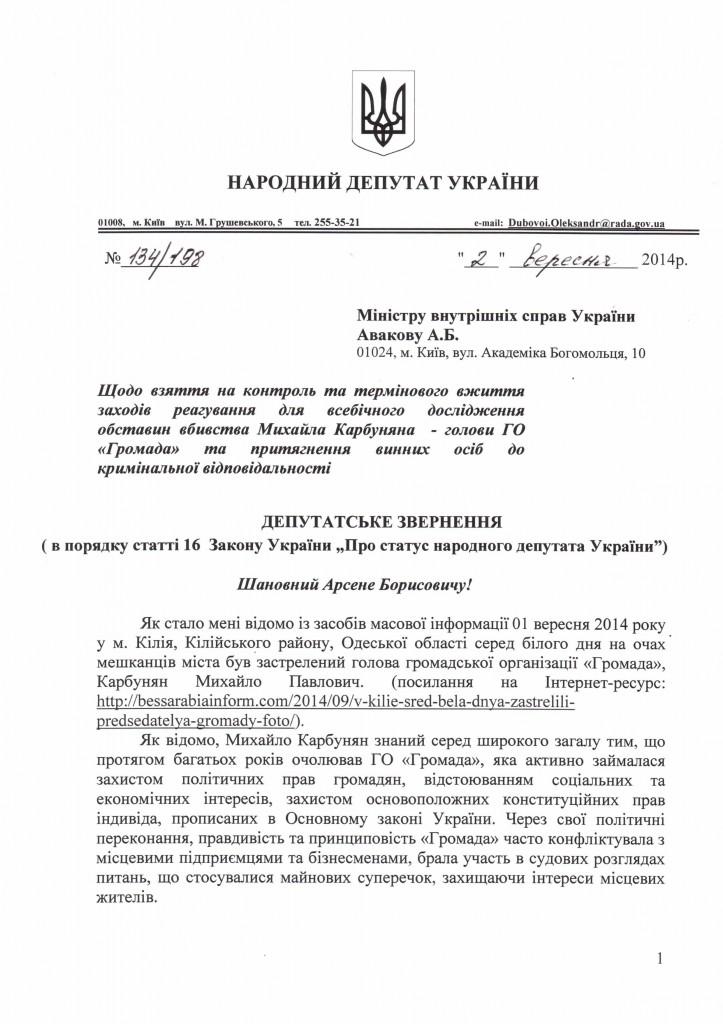 вбивство-1-723x1024 Дубовой требует от СБУ прокуратуры и МВД немедленно задержать убийц килийского общественника