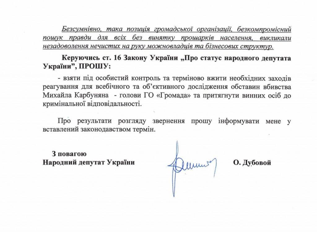 вбивство-2-1024x749 Дубовой требует от СБУ прокуратуры и МВД немедленно задержать убийц килийского общественника