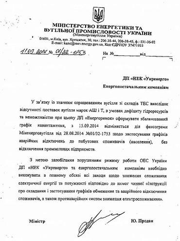 В Одесской области электричество отключать не будут