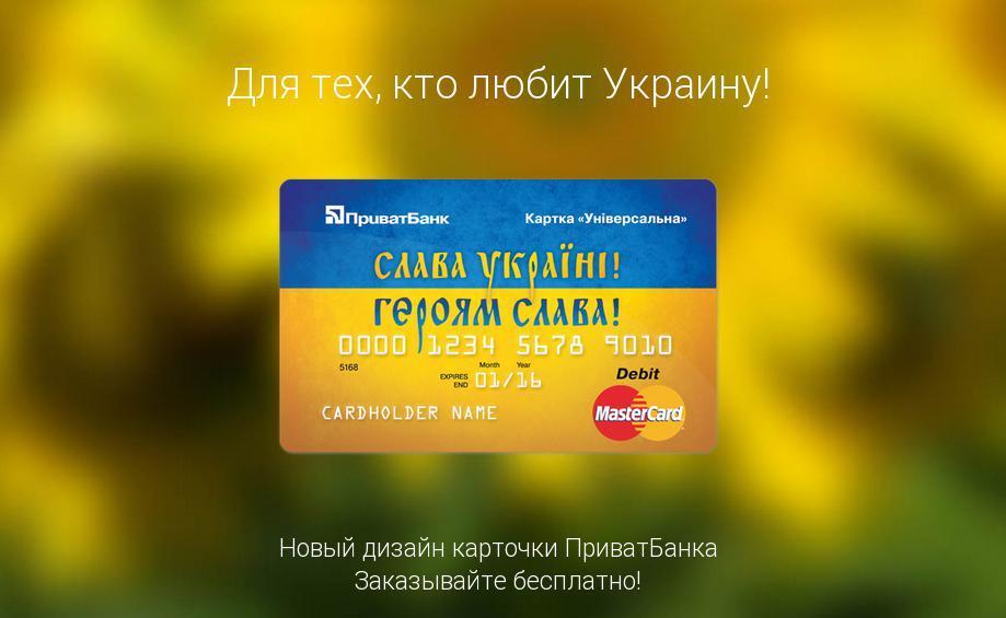 """""""Приватбанк"""" выпустил карточки с патриотическим дизайном"""