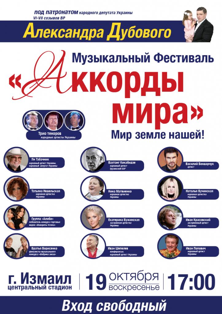 """Афіша-АФД-19-10-концерт-ІНЕТ-723x1024 В Измаиле совсем скоро начнется концерт """"Аккорды мира"""""""